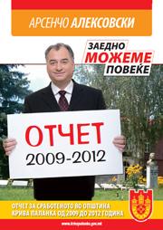 otcet-2012