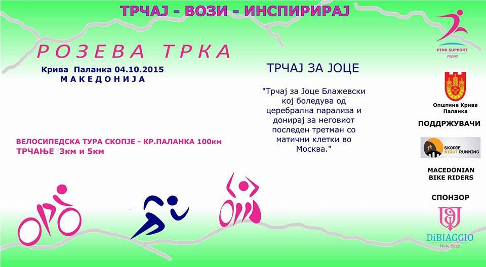 rozeva_trka