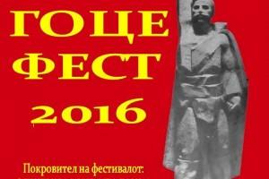 Goce_Fest2016