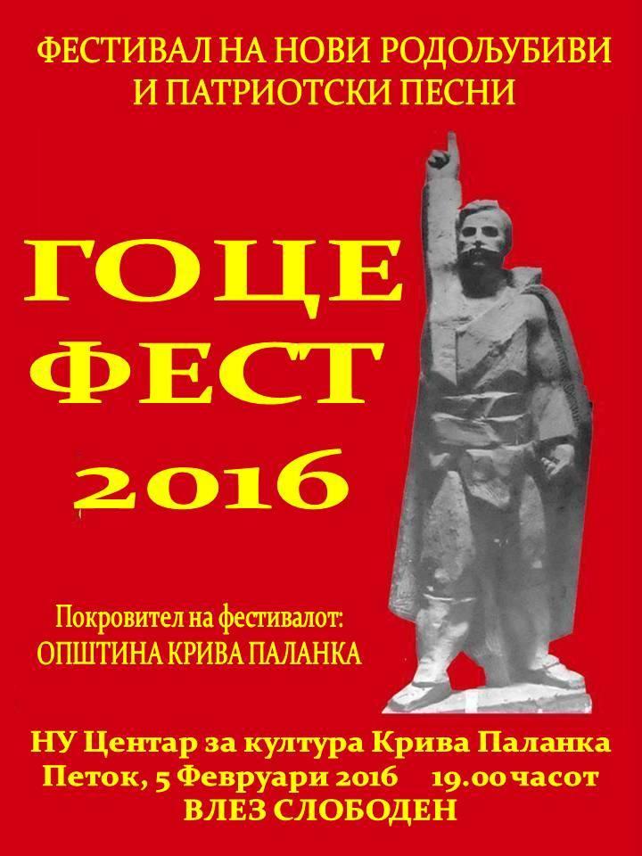 """Фестивал на нови родољубиви и патриотски песни """"Гоце Фест"""" 2016"""