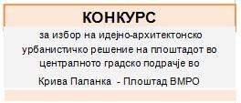 plostad_konkurs