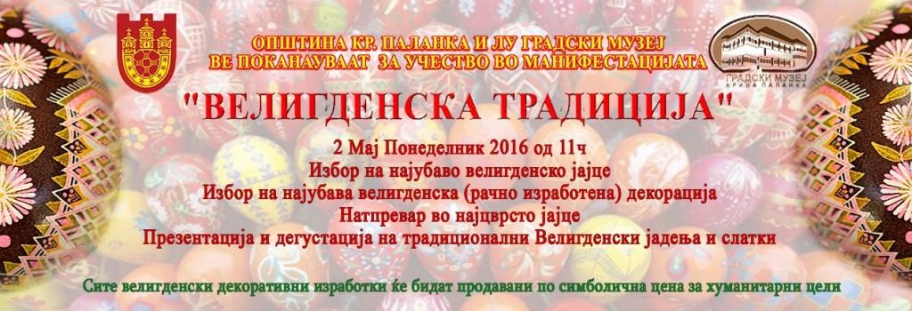 pokani za veligdenska tradicija 2016.1