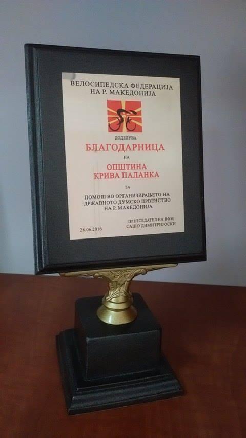 Благодарница на Општина Крива Паланка од Велосипедската федерација на Македонија
