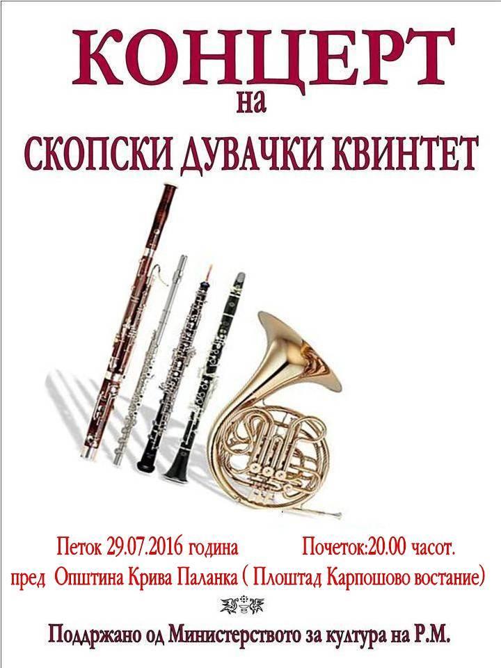skopski_duvacki_kvintet
