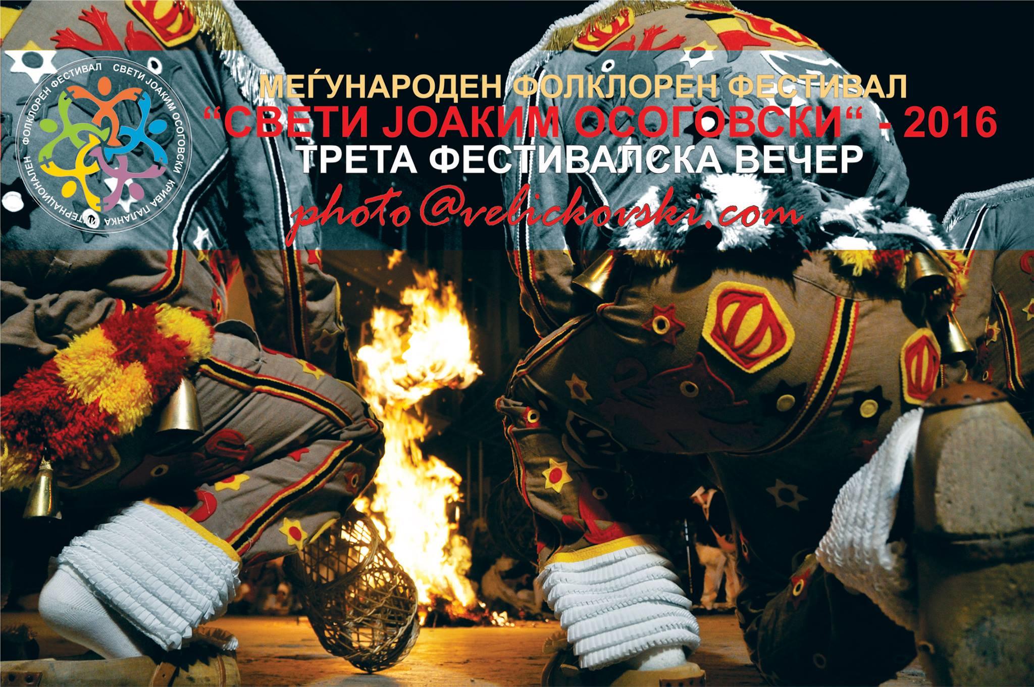 """Фолклорен фестивал """"Свети Јоаким Осоговски"""" – трета фестивалска вечер"""