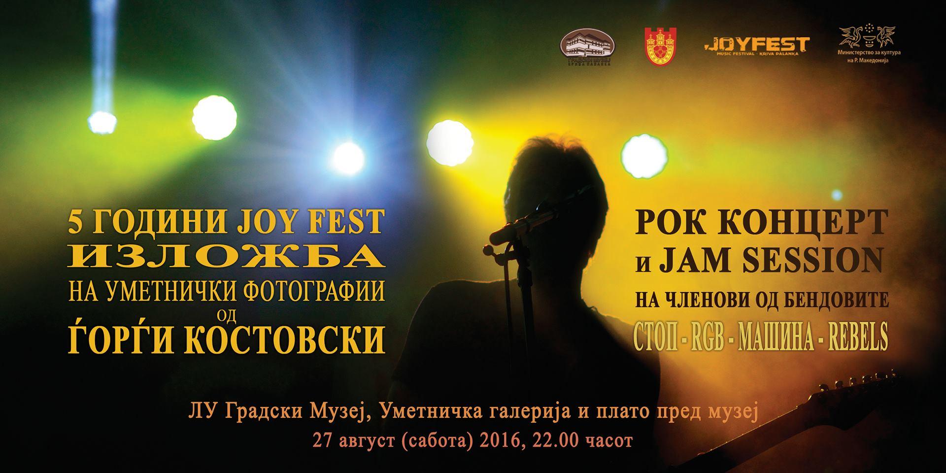 Izlozba_5_godini_Joy Fest