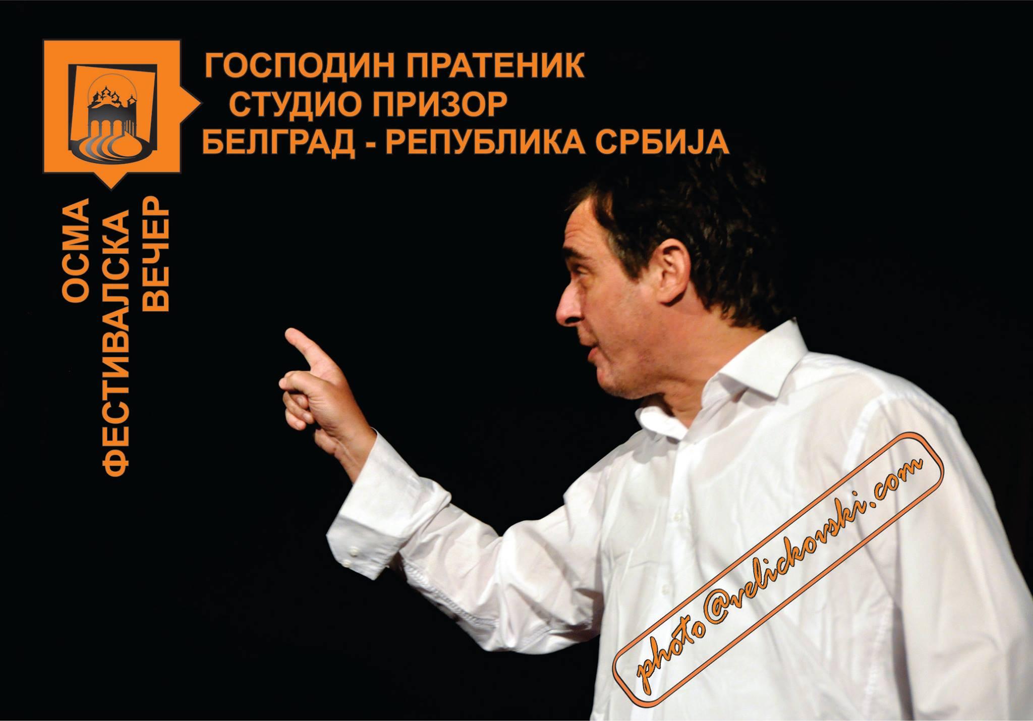 """""""Господин пратеник"""" на осмата фестивалска вечер на Меѓународниот театарски фестивал """"Свети Јоаким Осоговски"""""""