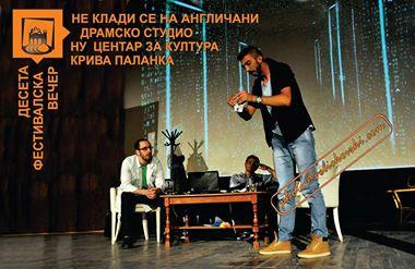 """Со претставата """"Не се клади на Англичани"""" затворен осмиот Меѓународен театарски фестивал """"Свети Јоаким Осоговски"""""""