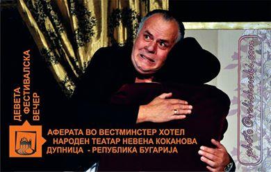 """Народниот театар """"Невена Коканова"""" од Дупница на Меѓународниот театарски фестивал """"Свети Јоаким Осоговски"""""""