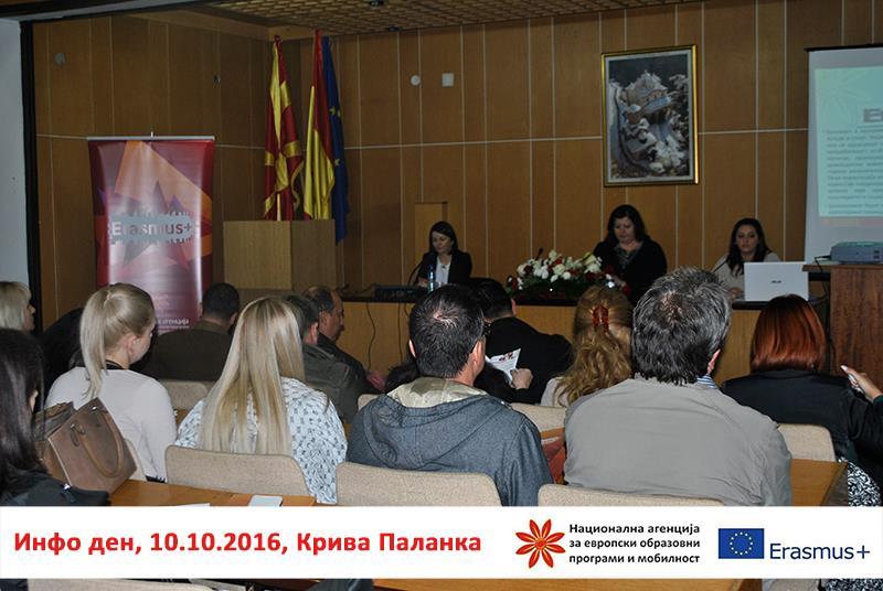 """Во Крива Паланка се одржа Инфо ден за програмата """"Еразмус плус"""""""