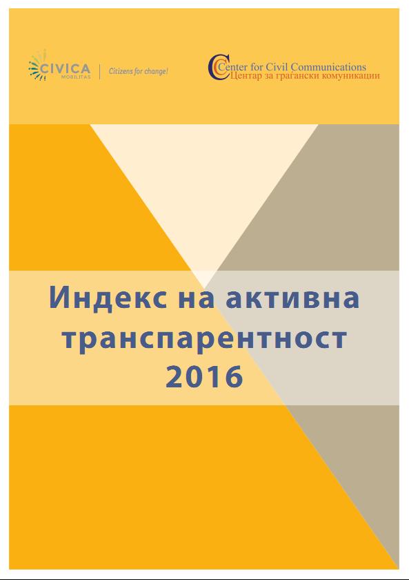 Општина Крива Паланка најтранспарентна според Индексот на активна транспарентност 2016
