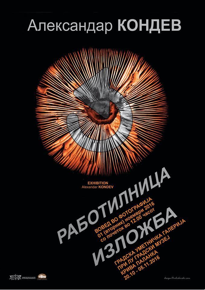 izlozba_aleksandarkondev