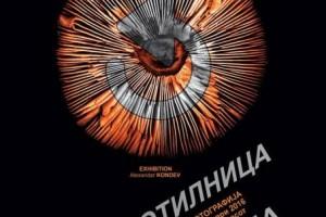 izlozba_aleksandarkondev_small