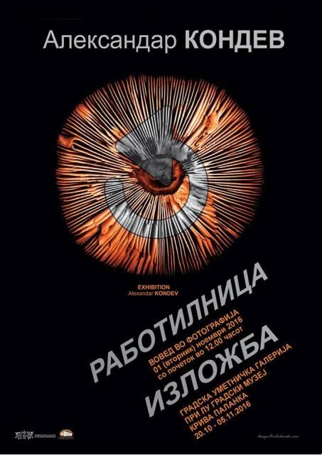 Покана за изложба на фотографии од Александар Кондев