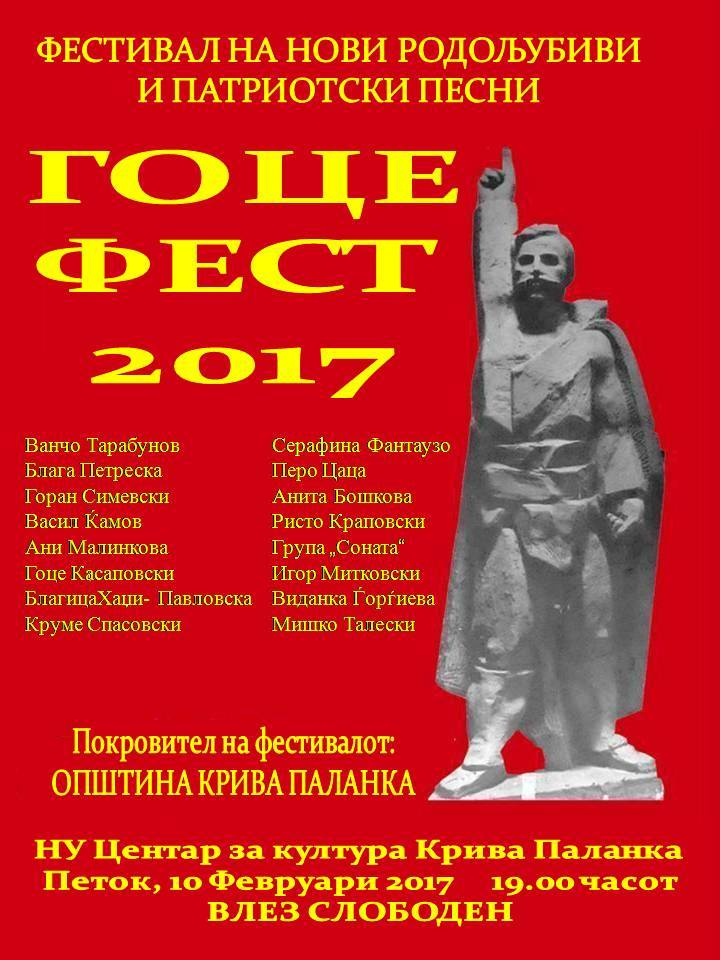 Гоце_Фест_2017