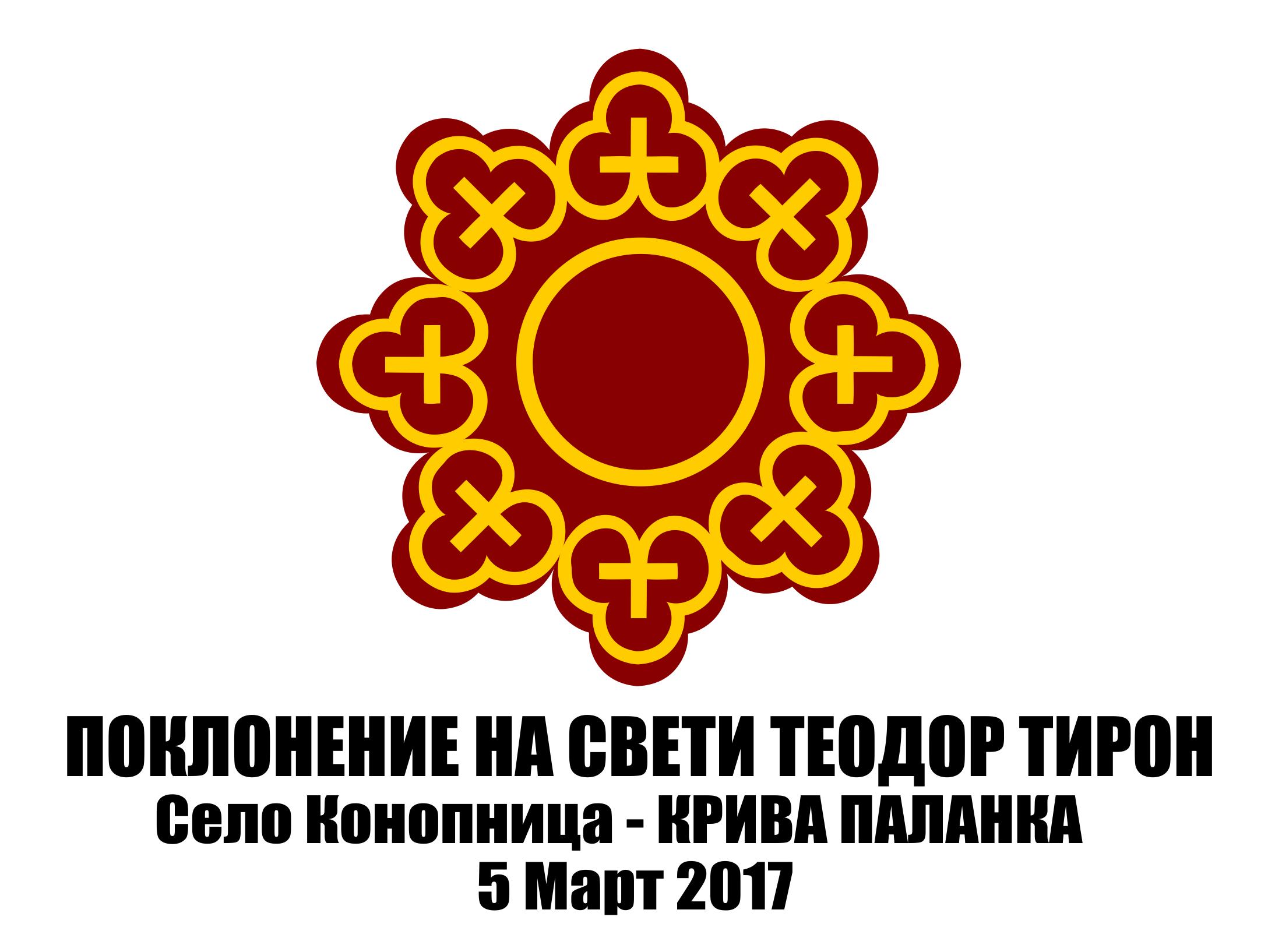 """Покана за учество на манифестацијата """"Невестинско поклонение 2017"""""""