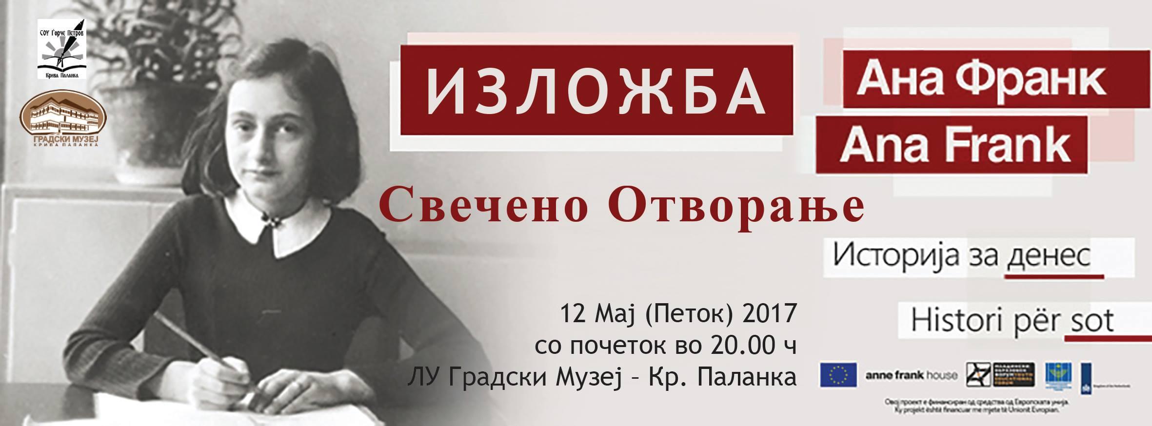"""Изложба """"Ана Франк-Историја за денес"""""""