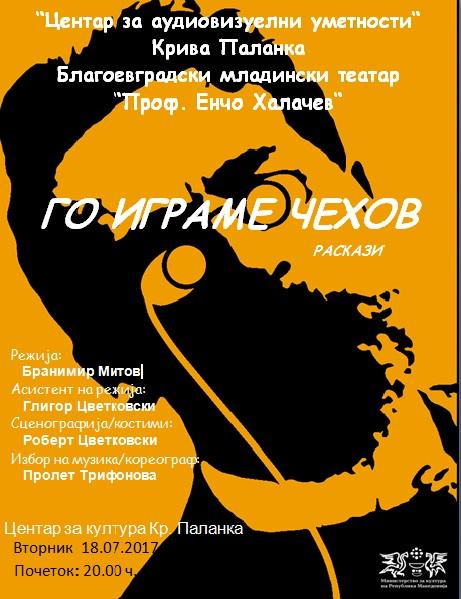 """Премиера на театарската претстава """"Го играме Чехов"""""""