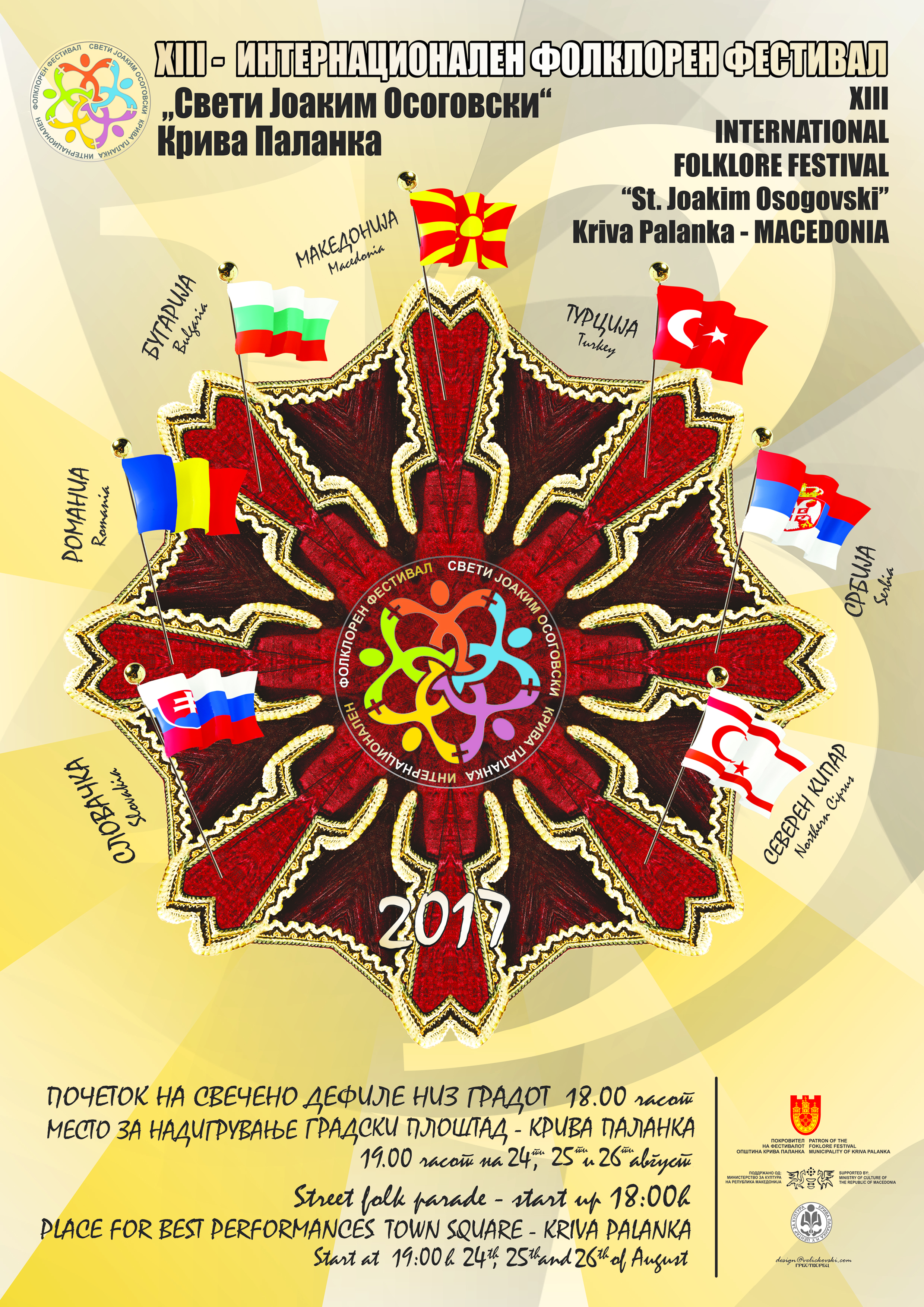 """XIII Интернационален фолклорен фестивал """"Свети Јоаким Осоговски"""""""