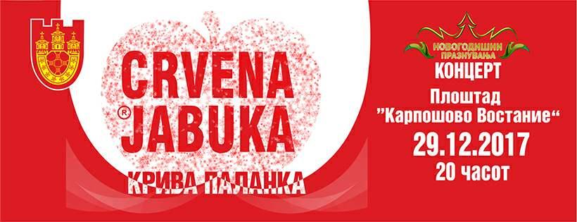 """""""Црвена јабука"""" на пред новогодишен концерт во Крива Паланка"""