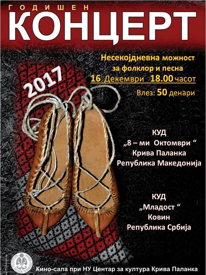 """Годишен фолклорен концерт на  КУД  """"8 – ми Октомври"""""""