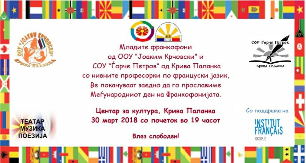 Покана за Меѓународниот ден на Франкофонијата