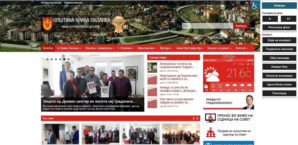 Модул за пристапност на веб страната на општината