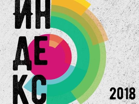 Општина Крива Паланка е рангирана на петтото место според Индексот на активна транспарентност 2018
