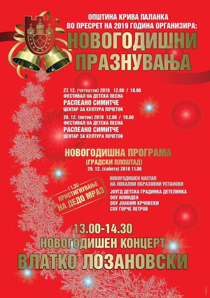 Новогодишни празнувања во Крива Паланка