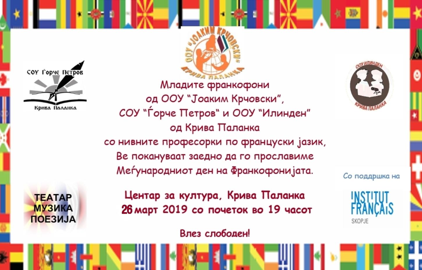 Одбележување на Меѓународниот ден на Франкофонијата