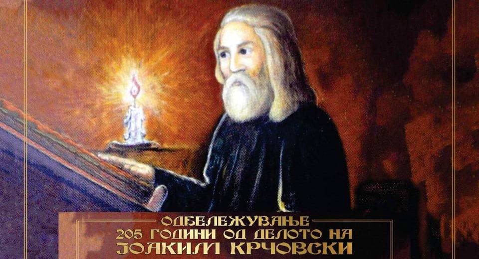 Покана за одбележување на 205 години од делото на Јоаким Крчовски