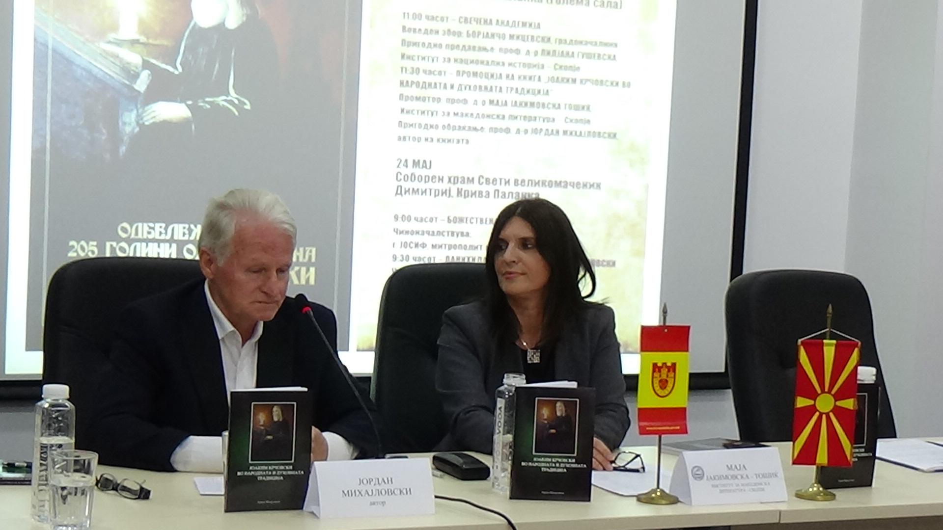 Општина Крива Паланка на свечен начин ја одбележа  205-годишнината од делото на Јоаким Крчовски