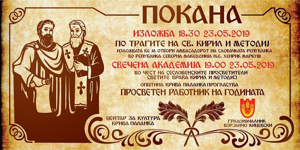 Покана за свечена академија во чест на Свети Кирил и Методиј