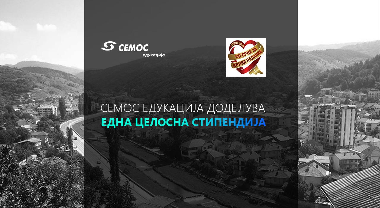 Аплицирајте за стипендија за една од летните менторски програми на Семос Едукација