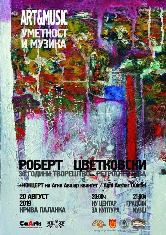 """Самостојна изложба """"30 години творештво"""" на Роберт Цветковски"""
