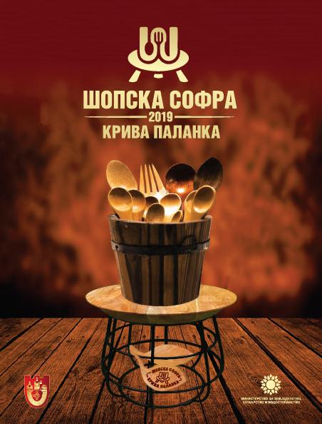 """Каталог на традиционални јадења """"Шопска софра 2019"""""""