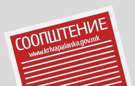 Записник од одржан состанок на Штабот за заштита и спасување на општина Крива Паланка