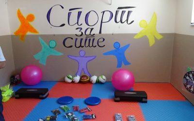 """Опремување на локација за спорт за развој во домот за ученици """"Боро Менков"""""""