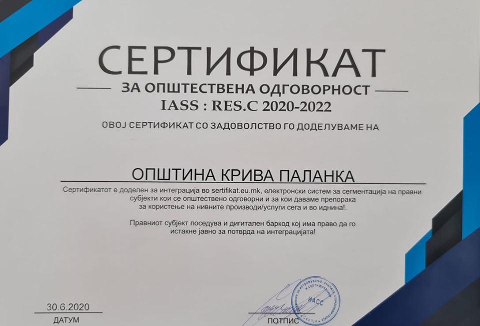 Општина Крива Паланка се стекна со сертификат IASS: RES.C 2020-2022