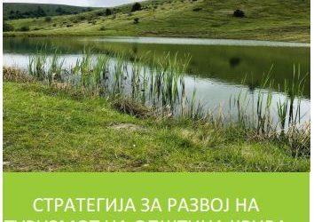 Усвоена стратегија за развој на туризмот во Општина Крива Паланка 2020-2025