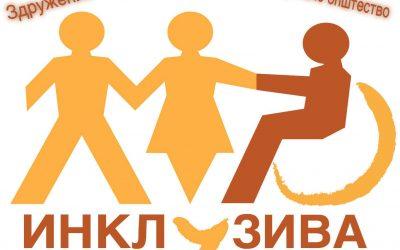 Оглас за доделување на стипендии за деца со попреченост