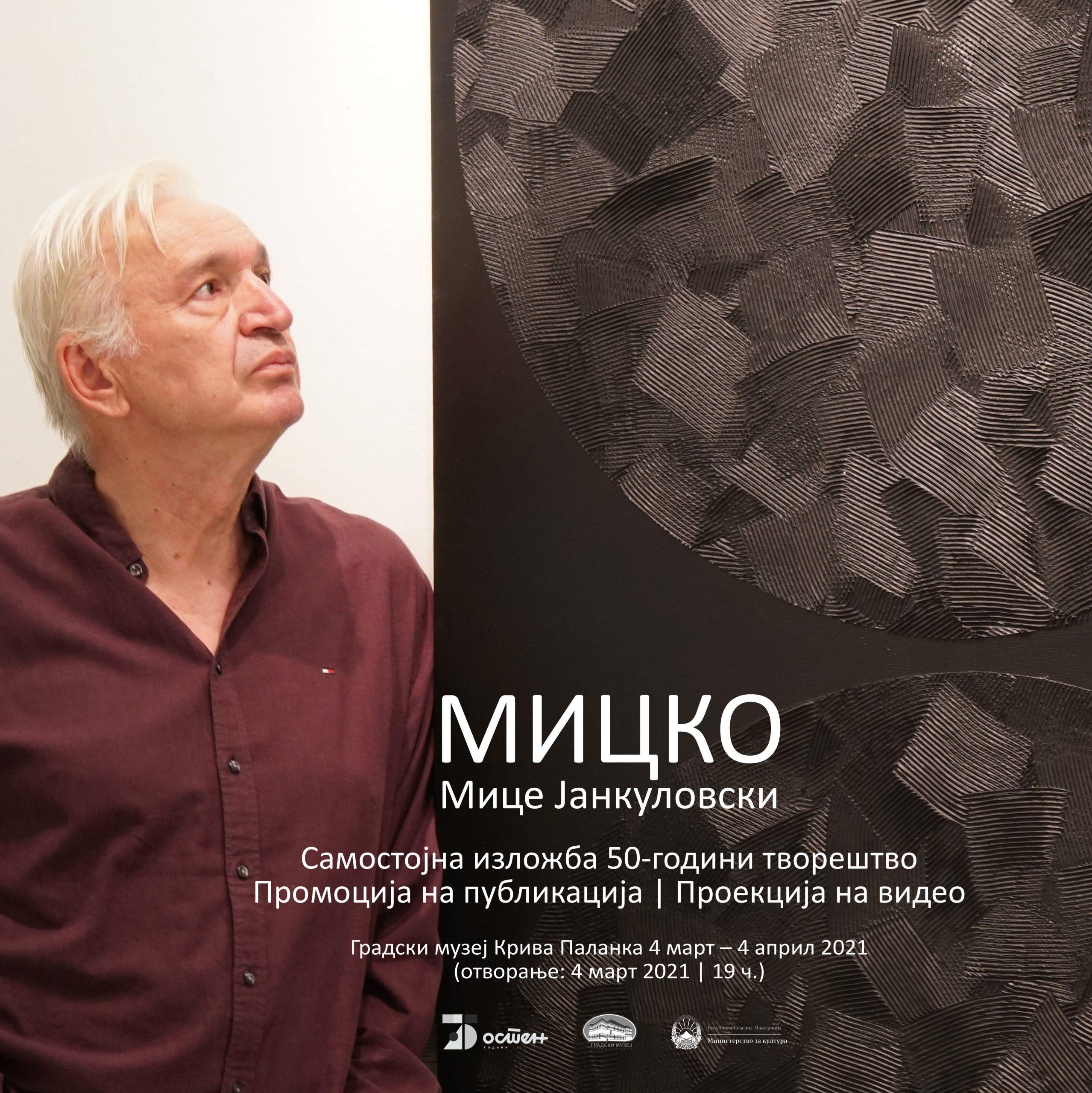Изложба на дела од Мице Јанкуловски во Градскиот музеј